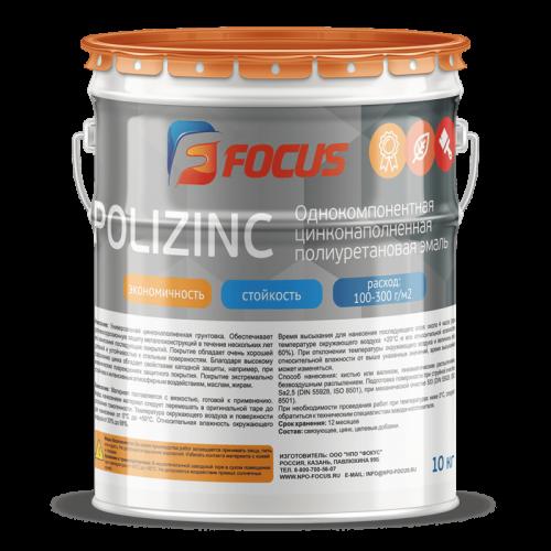 FOCUS Polizinc полиуретановая цинконаполнная эмаль